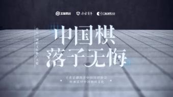 王者荣耀X中国围棋协会:中国棋落子无悔
