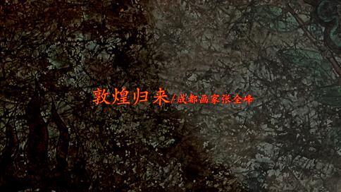 纪录片:敦煌归来/成都画家张全峰(吴世康纪录片工作室)