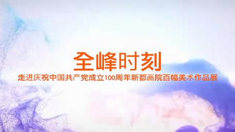纪录片:全峰时刻(建党100周年新都画展)