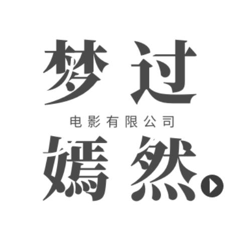南京梦过嫣然电影有限公司