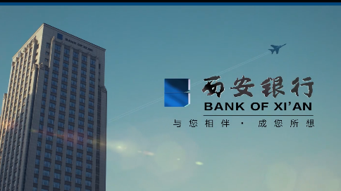 西安银行上市服务60秒