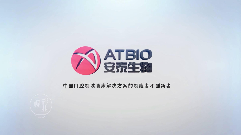 安泰生物有限公司宣传片