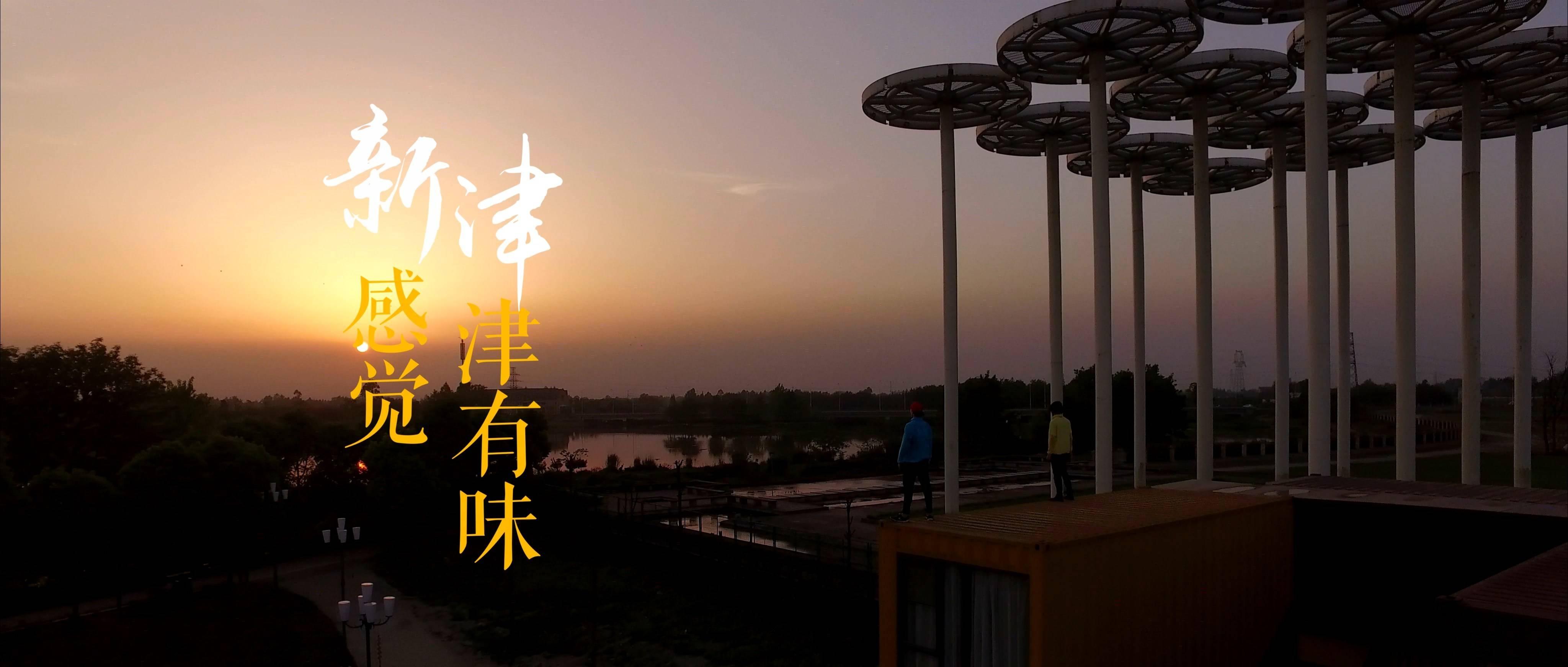 《新感觉·津津有味》新津宣传片
