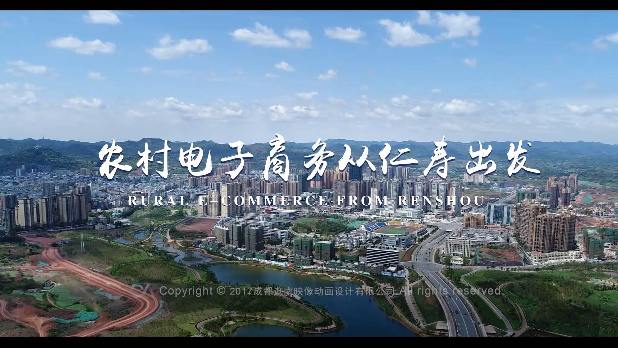 中国仁寿京东第三届网上枇杷节30秒版
