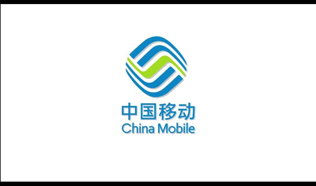 中国移动云南分公司—移动客户服务无小事