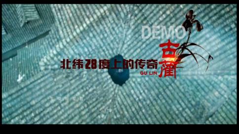 《古蔺》2017宣传片