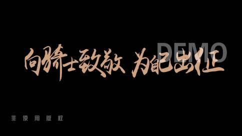 《保利天汇为骑士再启程》宣传片