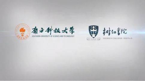 南方科技大学树仁学院宣传片