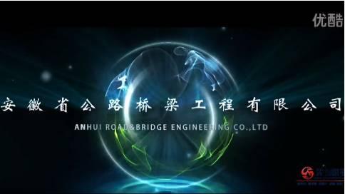 安徽省公路桥梁工程有限公司宣传片