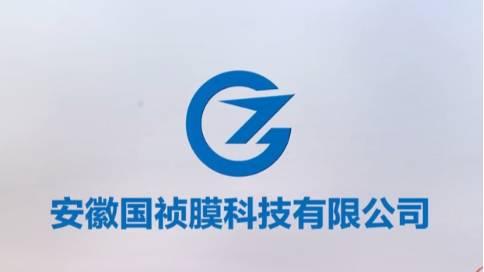 安徽国祯膜科技有限公司产品宣传片