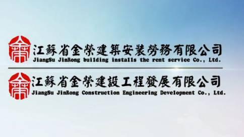 金荣建筑宣传片是北京东方星视拍摄制作完成