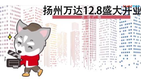扬州万达开业宣传MV