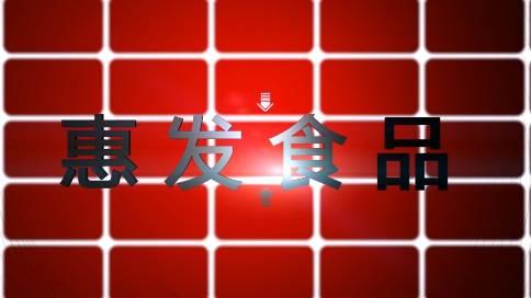 惠发食品宣传片企业宣传