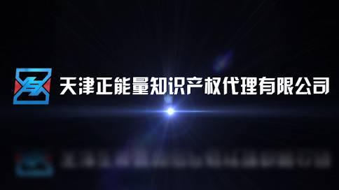 正能量知识产权宣传片