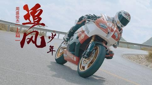 天才摩托车手周盛俊杰上演中国版速度与激情