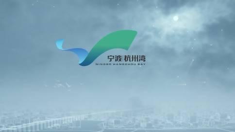 宁波杭州湾宣传片