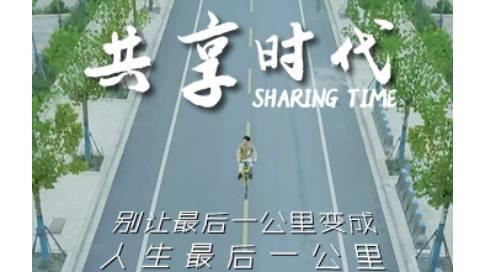 《共享时代》公益短片 导演 李昌武