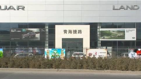 青海路虎4S宣传片优秀员工VCR