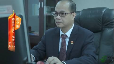 中国邮政储蓄银行广西分行十周年庆典宣传片