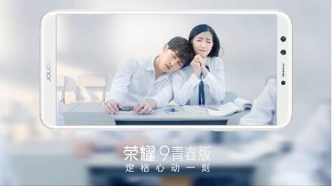 华为荣耀9青春版手机广告