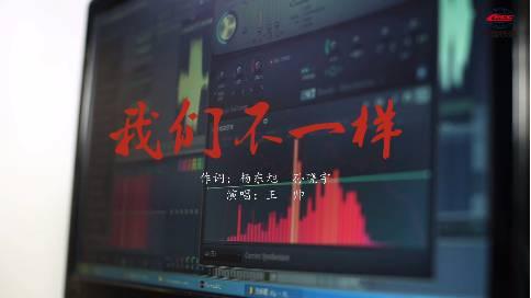 中铁建物业《我们不一样》MV