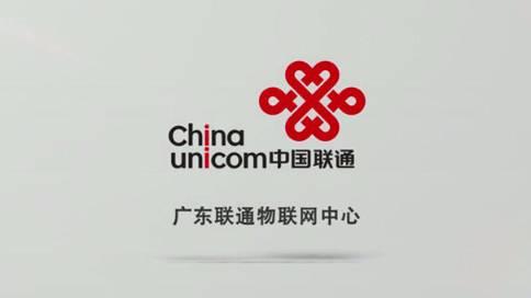 广东联通物联网中心宣传片