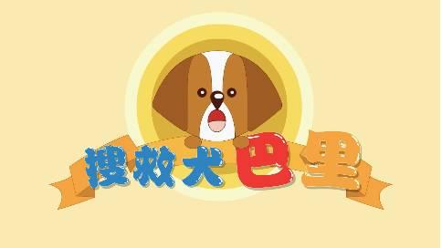 广州思远影视广告公司 搜救犬巴里儿童手表二维动画