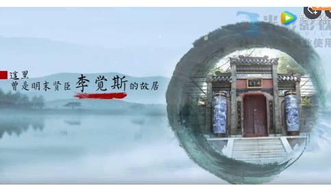 隐贤山庄宣传片