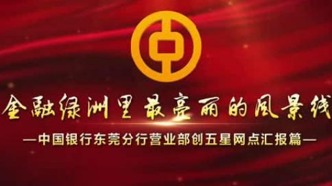 中国银行宣传片