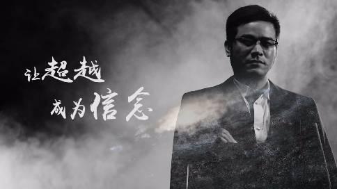 梵大集团薛总个人形象片