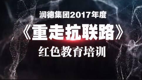 长春润德投资集团2017年度《重走抗联路》红色教育培训掠影