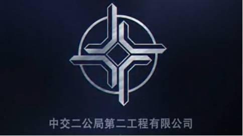 中交二公局第二工程有限公司