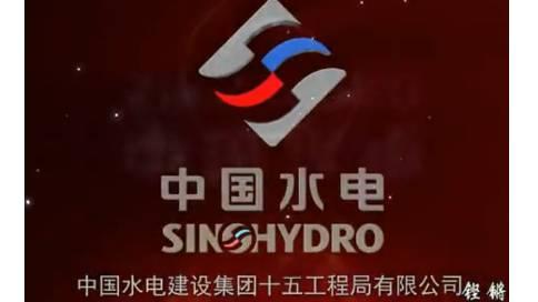 中国水电建设集团十五局有限公司