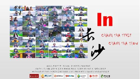 城市公益短片《in 长沙》