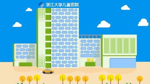 浙江大学儿童医院APP动画宣传片