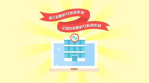 浙江省眼科互联网医院