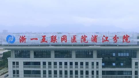 浦江互联网医院宣传片