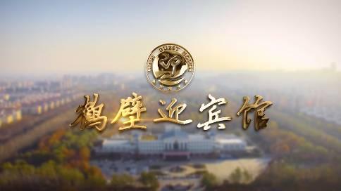 鹤壁迎宾馆形象宣传片