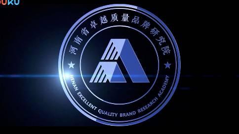 河南省质量品牌研究院宣传片(2016)