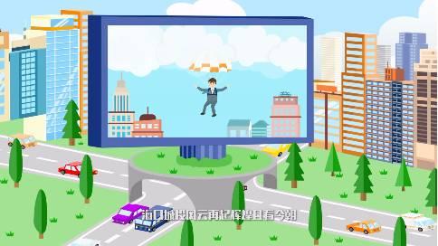海口市城市建设投资有限公司企业宣传片(RAP动漫版)