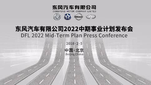 东风汽车有限公司2022中期事业计划发布会