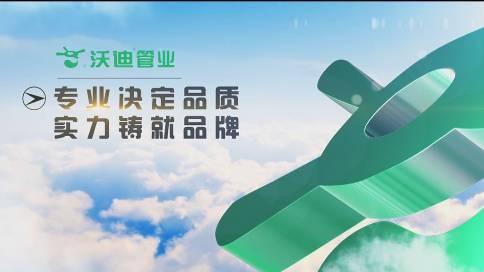 浙江沃迪管业公司形象宣传