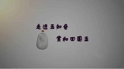 玉知音产品图片