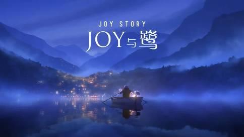 京东品牌故事《Joy与鹭》