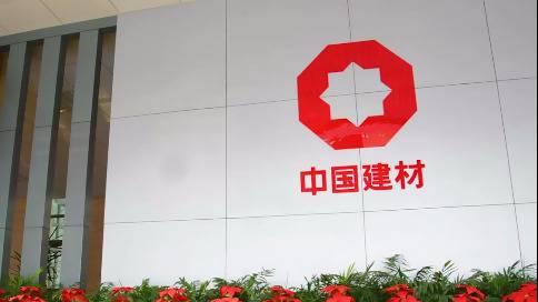 中联水泥滁州分公司安全告知