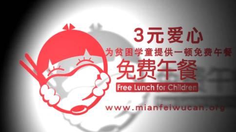 """""""免费午餐""""公益项目广告"""