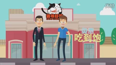 慧创影业之猫爷虾馆MG动画