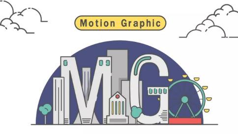 MG動畫是什么?經驗分享
