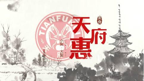 天府惠串串香企业宣传片