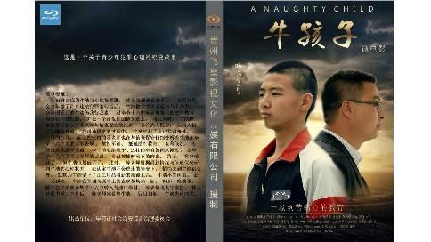 这是一个关于贵州青少年犯罪心理的蜕变故事《牛孩子》贵州微电影